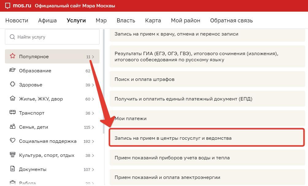 Мфц города москвы официальный сайт