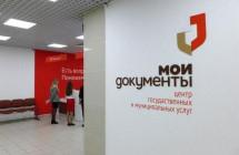 В офисах «Мои документы» можно оформить карту москвича