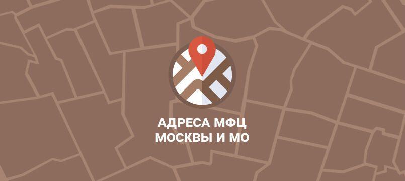 мфц Дубнинская улица, 40Ак1